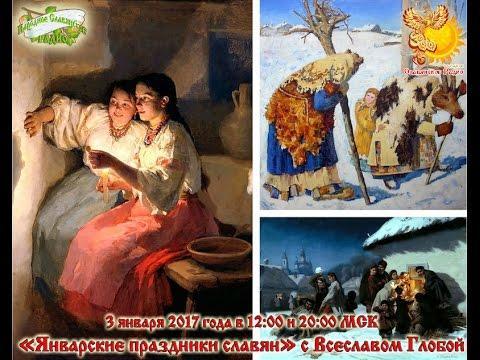 Январские праздники славян. Всеслав Глоба