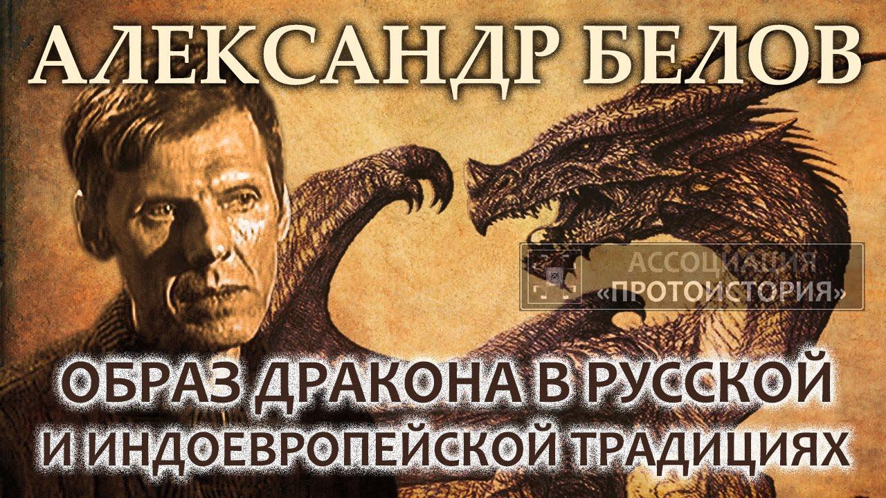 Образ дракона в русской и индоевропейской традициях