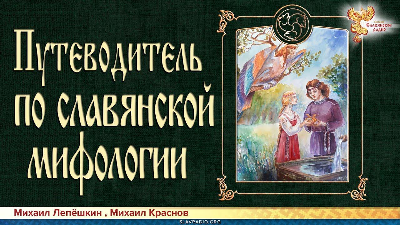 Путеводитель по славянской мифологии