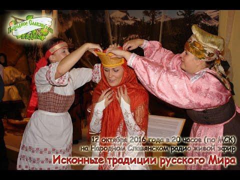 Исконные традиции русского мира. Часть 1. Владимир Шемшук