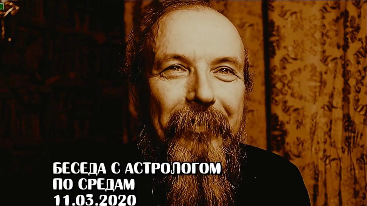Беседы с астрологом по средам. Олег Боровик (12.03.20)