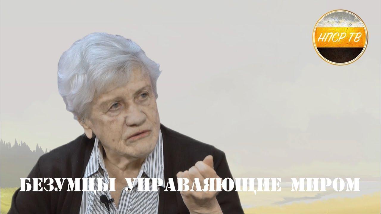 Безумцы управляющие миром. Фионова Людмила
