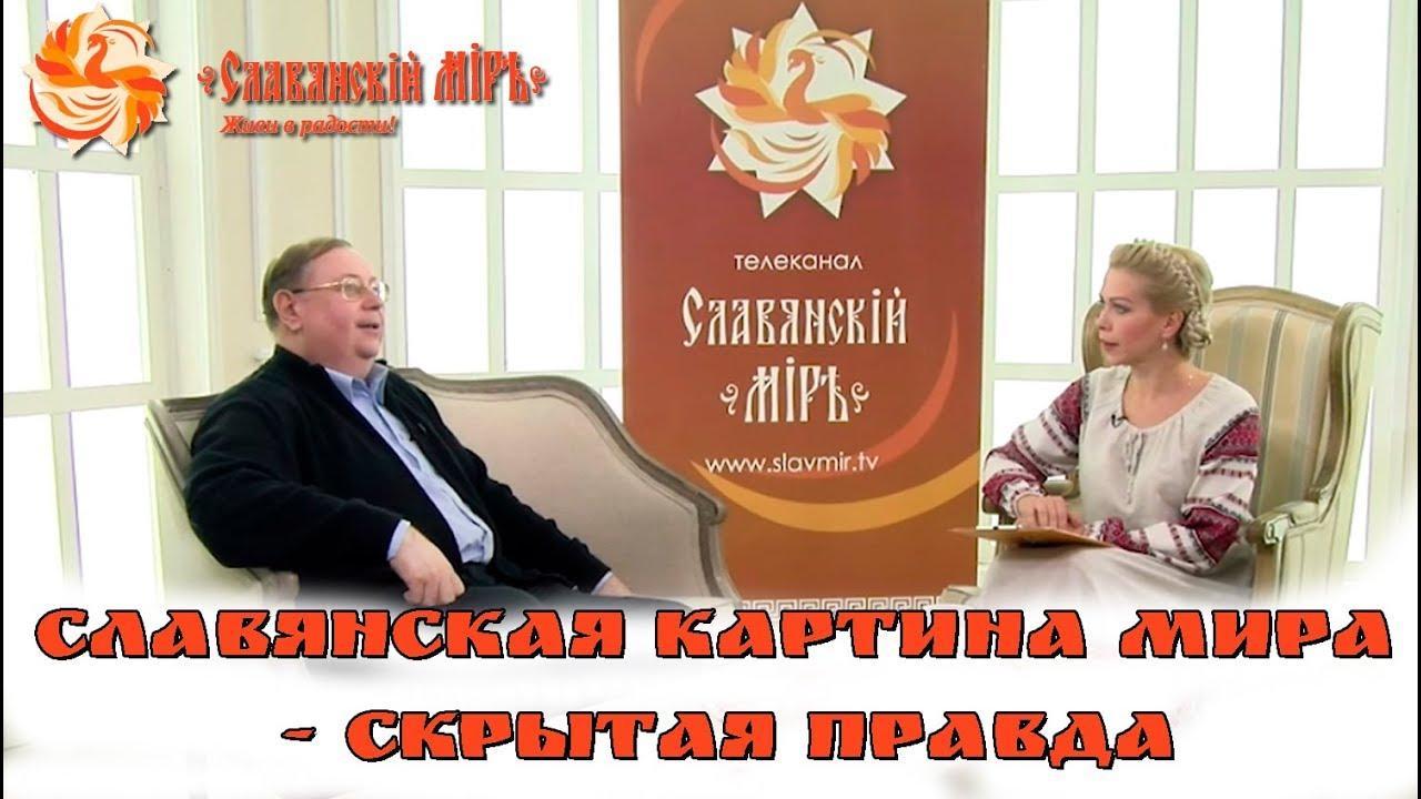 Славянская картина мира - скрытая правда. Александр Пыжиков