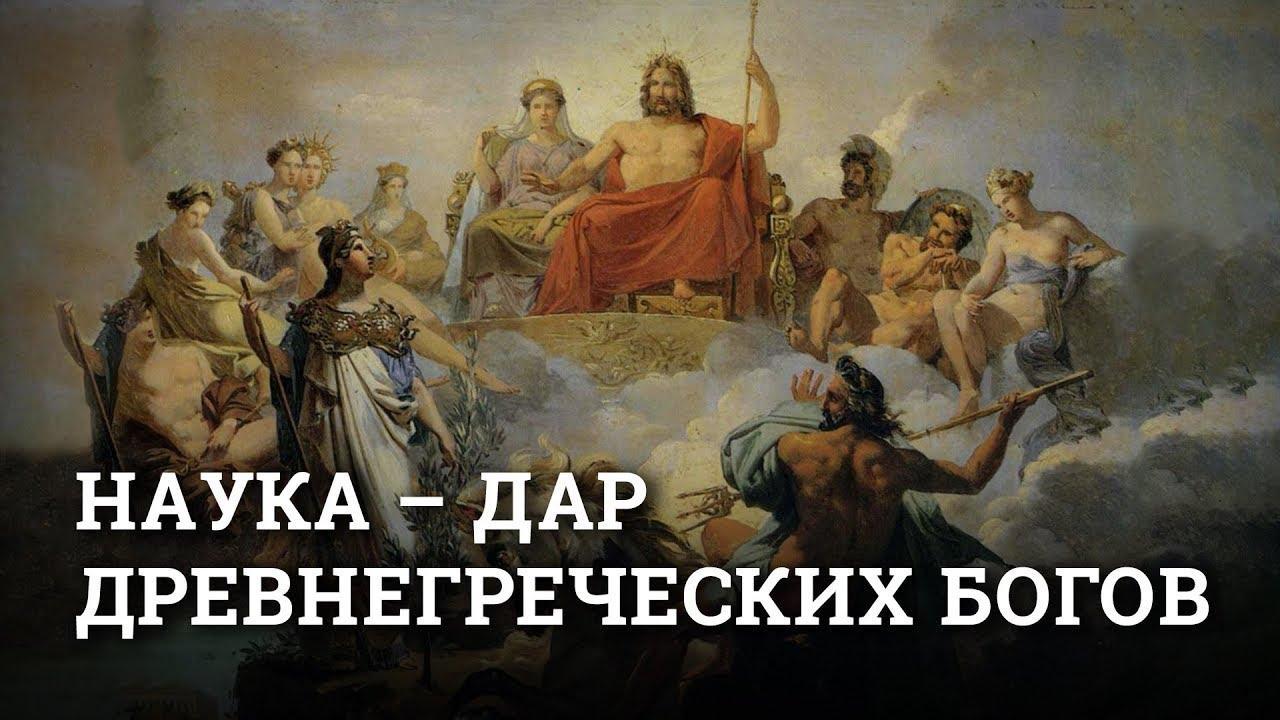 Наука – дар древнегреческих богов