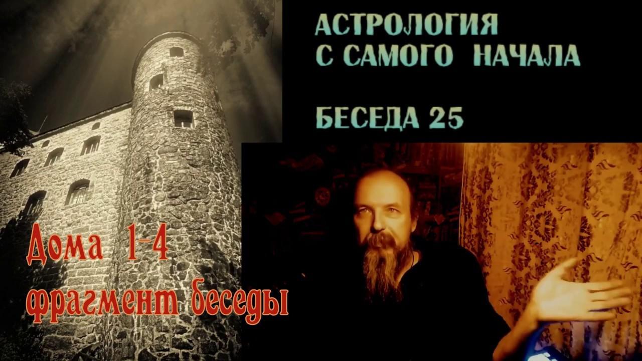 Дома 1, 2. Астрология. Олег Боровик
