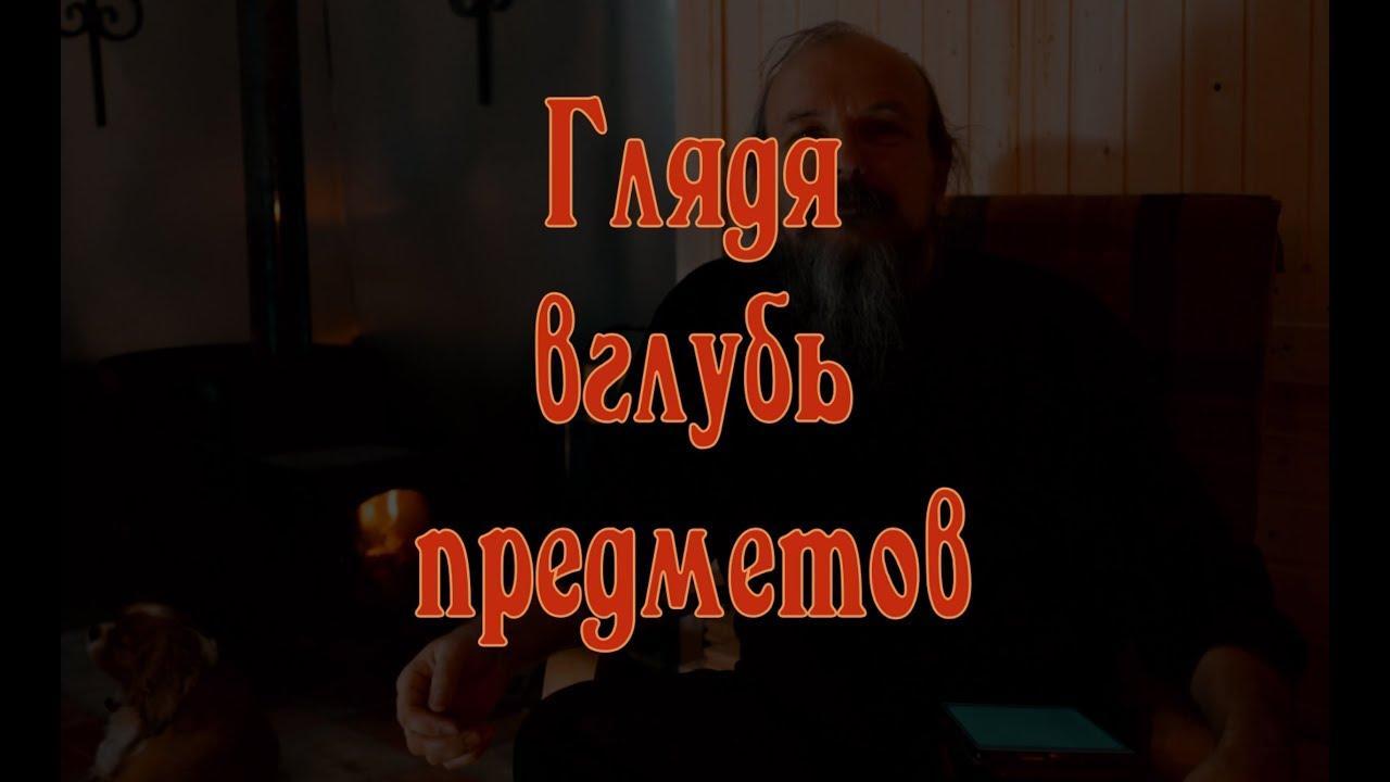 Глядя вглубь предметов. Олег Боровик