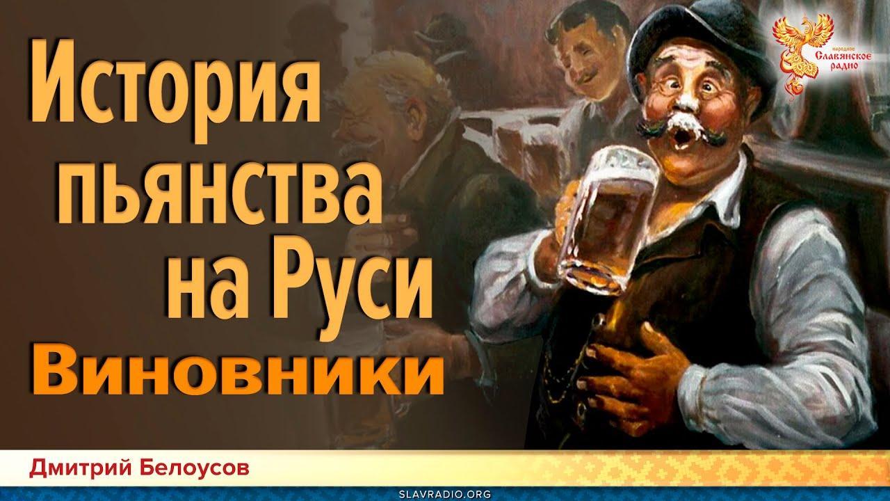 История пьянства на Руси. Виновники