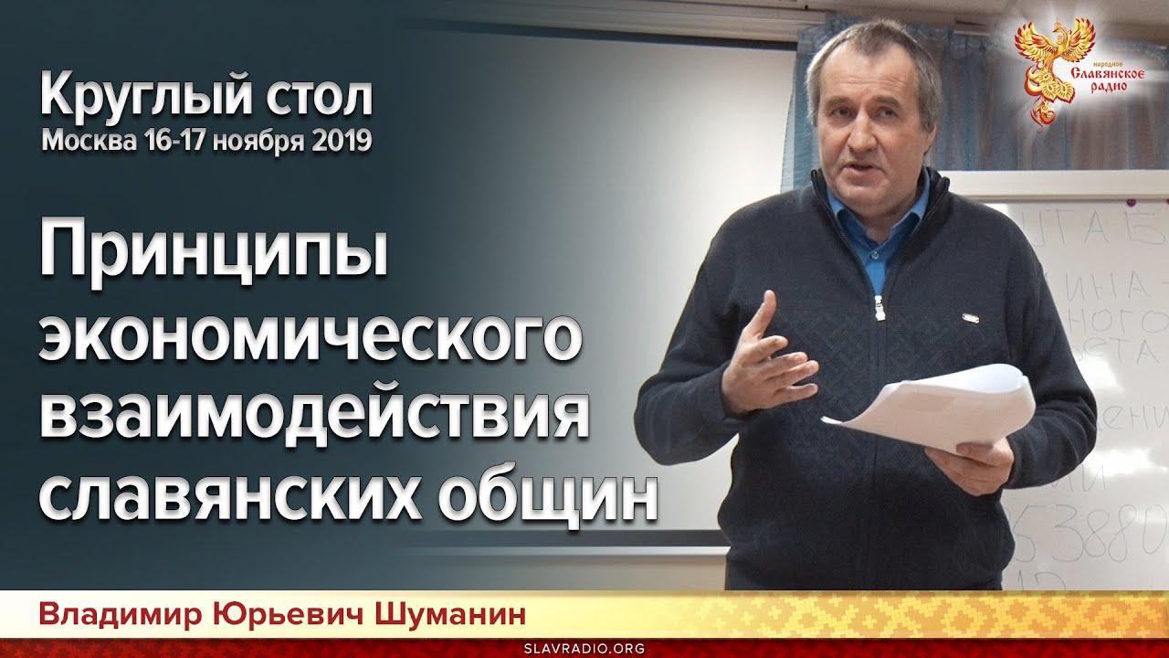 Принципы экономического взаимодействия славянских общин