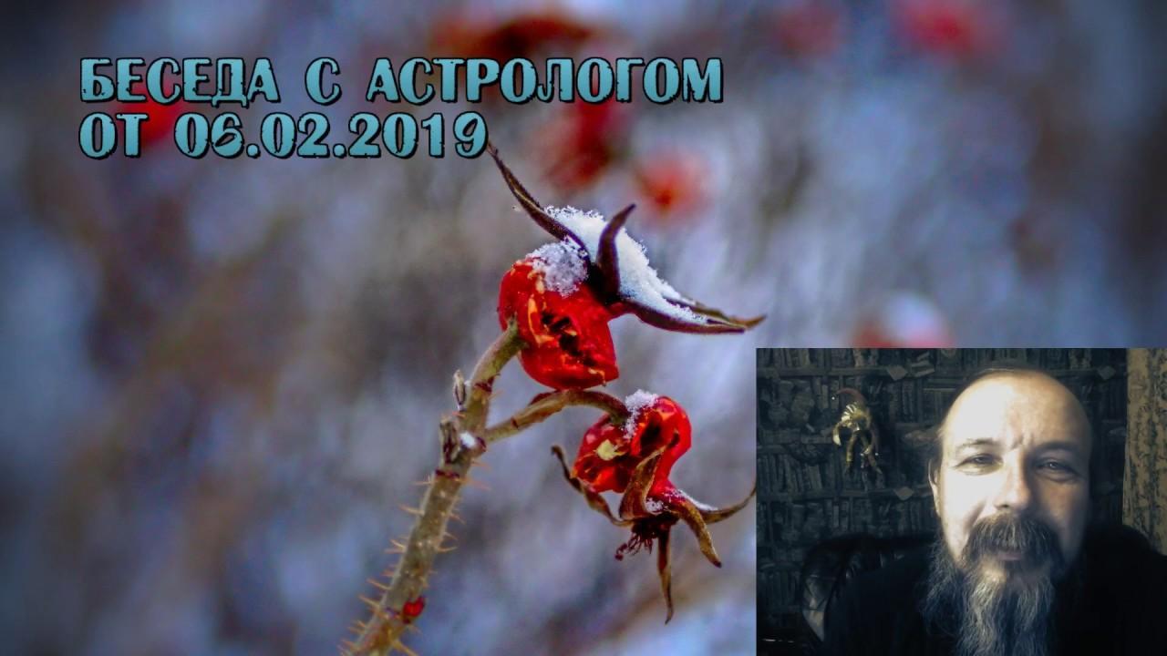 Беседы с астрологом. Олег Боровик (06.02.19)