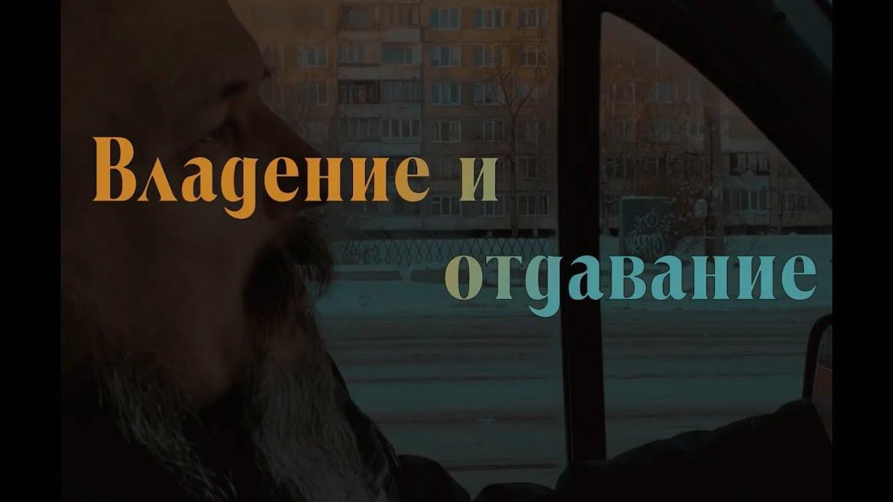 Владение и отдавание. Олег Боровик
