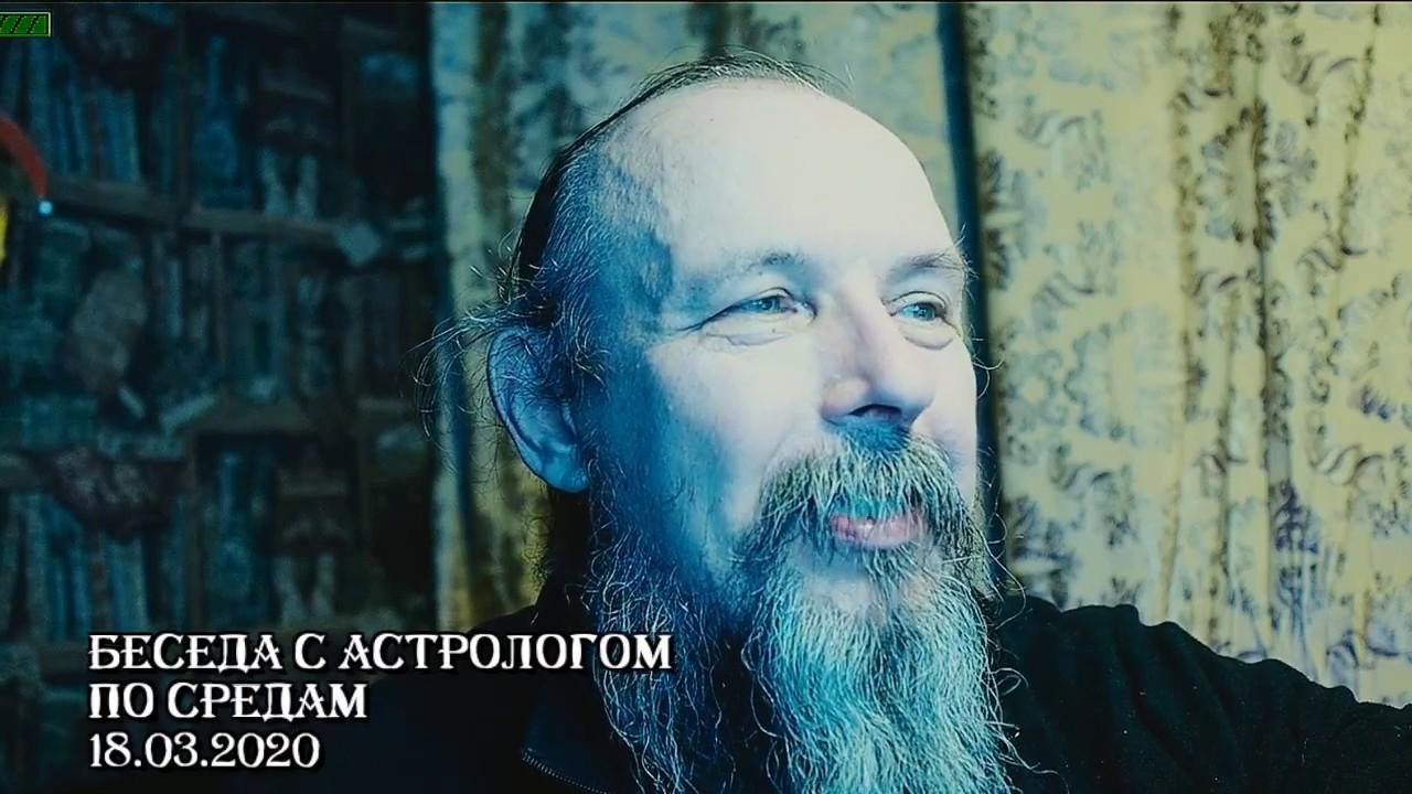 Беседы с астрологом по средам. Олег Боровик (18.03.20)