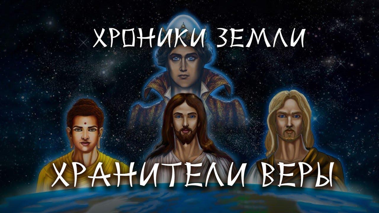 Хроники Земли: Хранители веры. Серия 15. Сергей Козловский