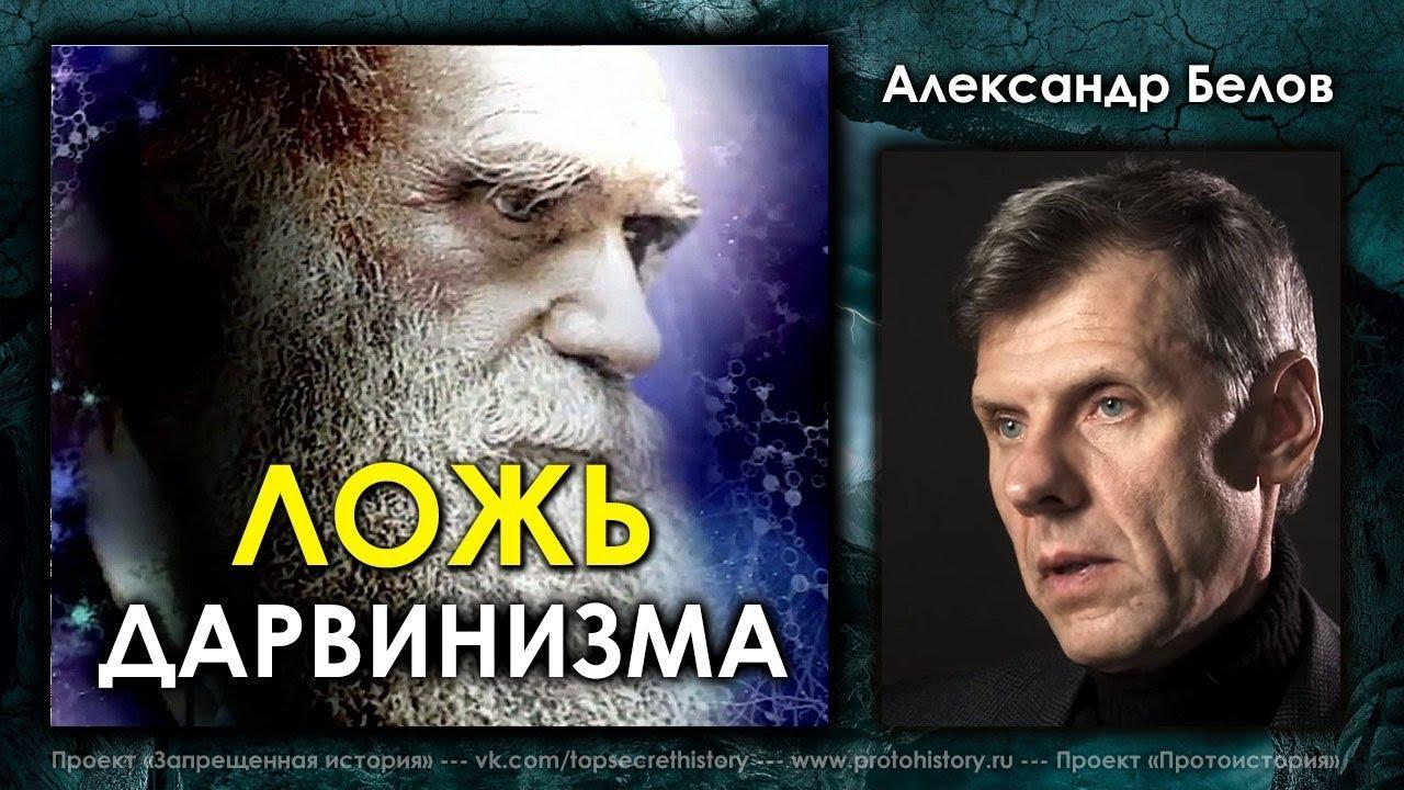 Ложь дарвинизма. Александр Белов