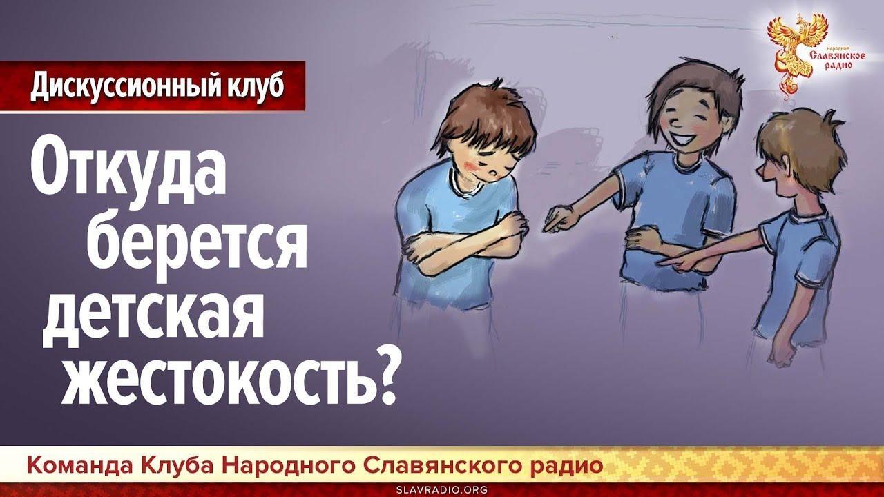 Откуда берется детская жестокость