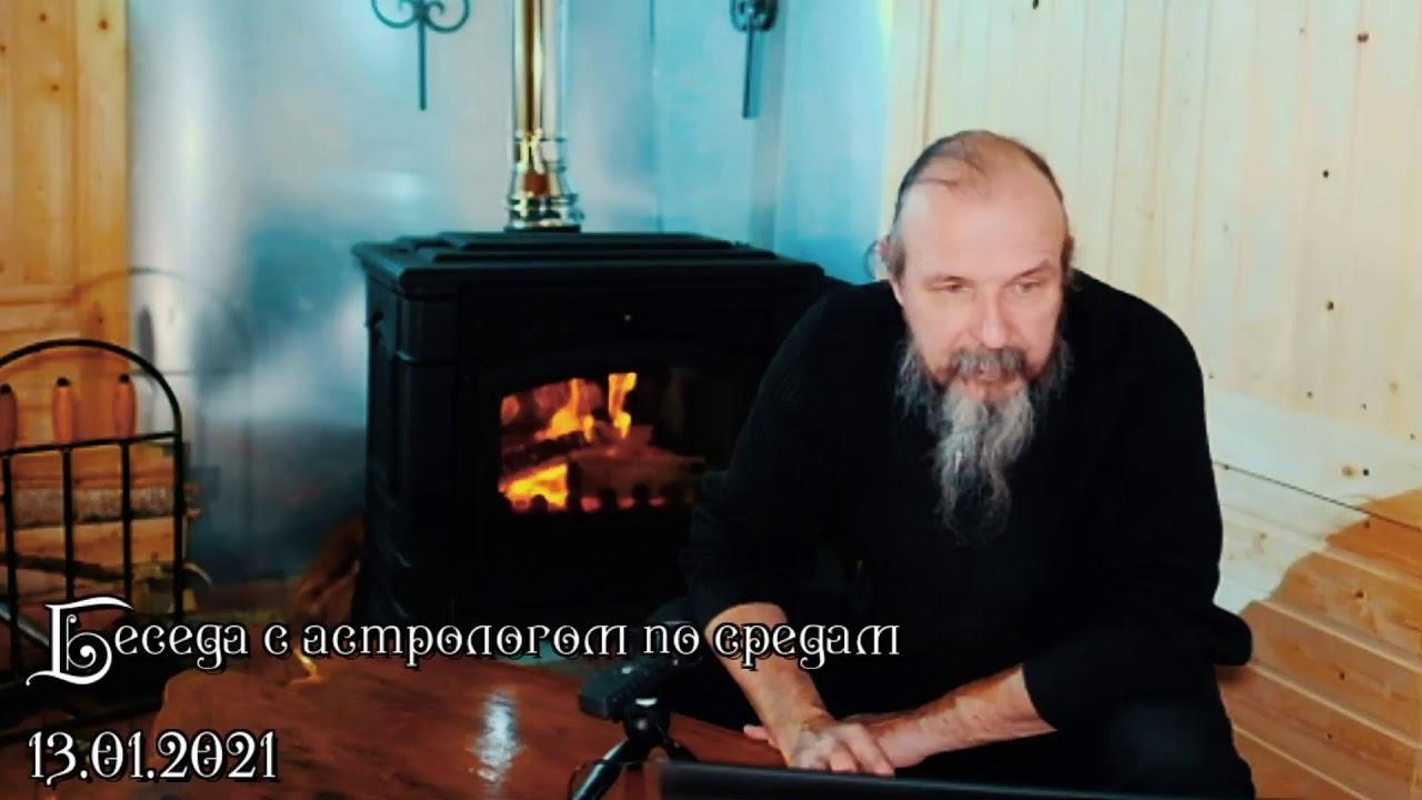Беседы с астрологом по средам. Олег Боровик (13.01.21). Часть 2