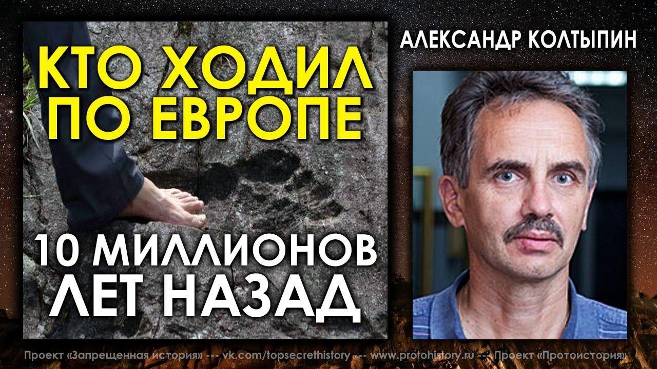 Кто ходил по Европе 10 миллионов лет назад? Александр Колтыпин