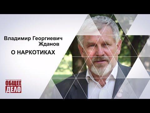 О наркотиках. Владимир Жданов