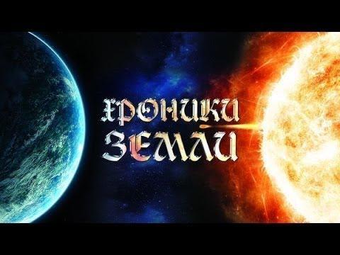 Хроники Земли: Введение. Серия 1. Сергей Козловский (переиздание)