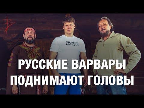 Возрождение славянской традиции. Пробуждение русского духа. Почему скрывают наше прошлое
