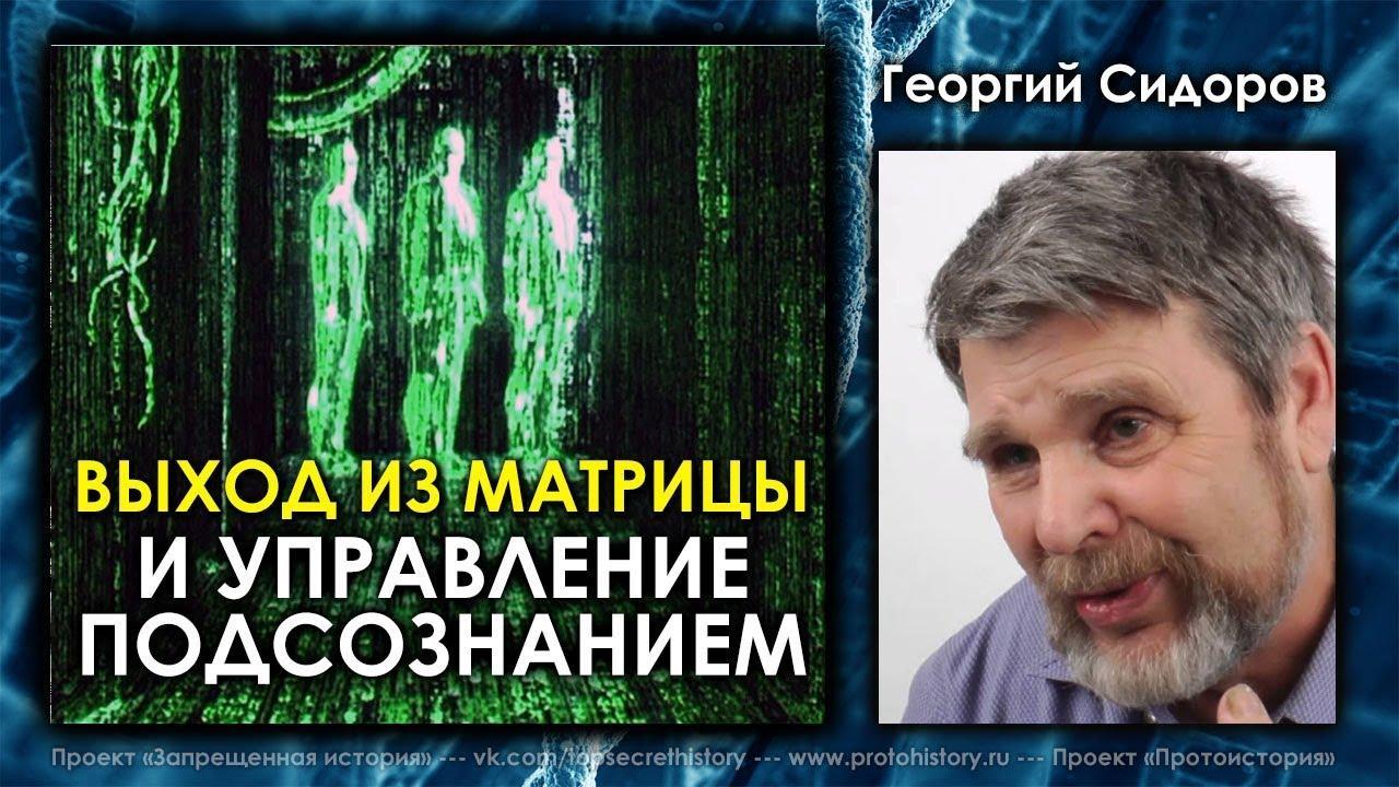 Выход из матрицы и управление подсознанием. Георгий Сидоров