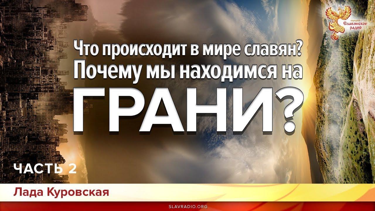 Что происходит в мире славян? Почему мы находимся на грани? Часть 2