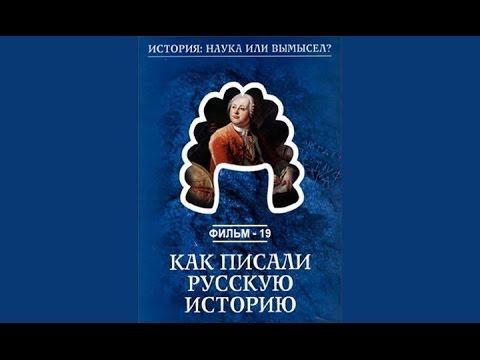 Как писали русскую историю. История - наука или вымысел?