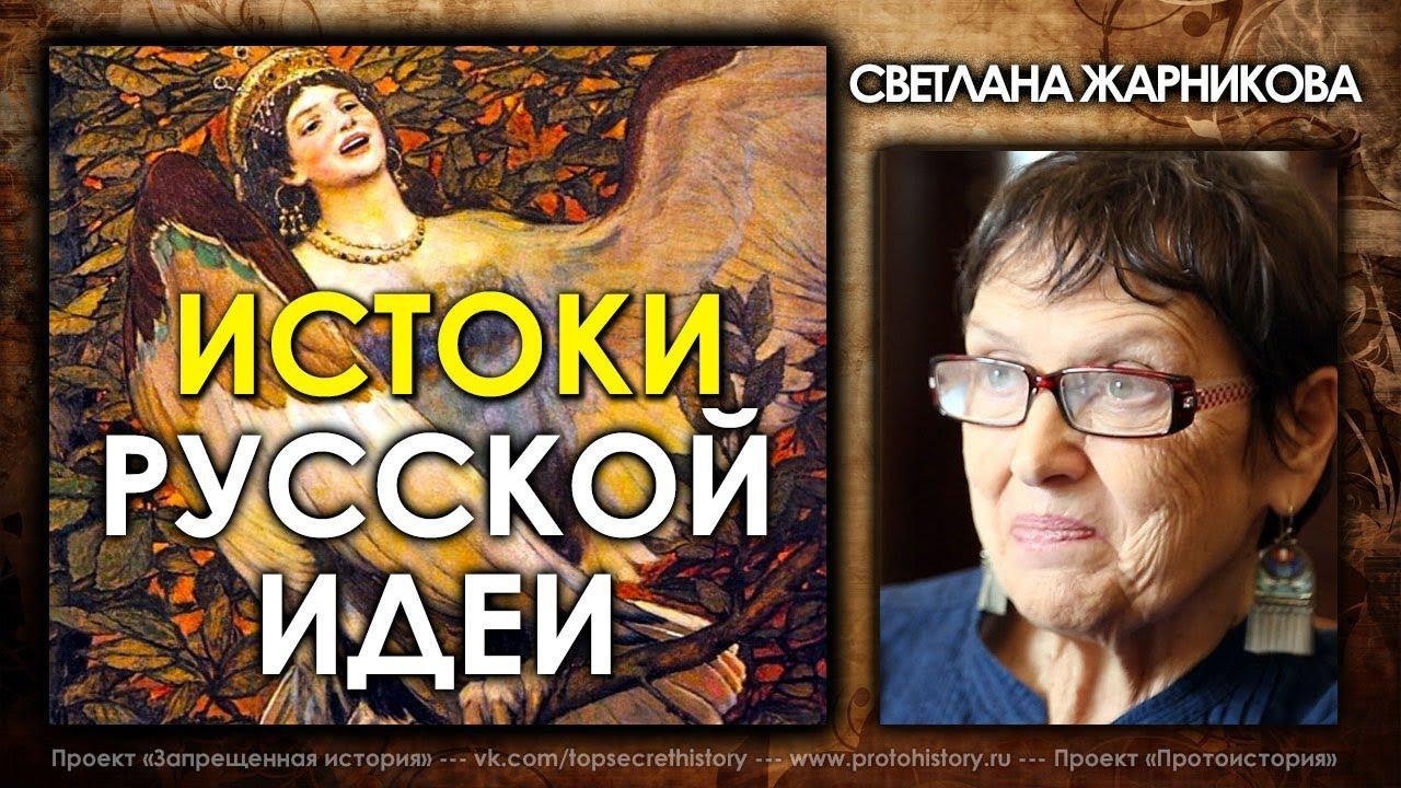 Истоки Русской идеи. Светлана Жарникова