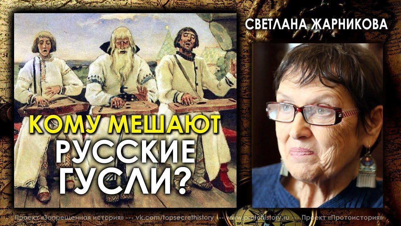 Кому мешают русские гусли?