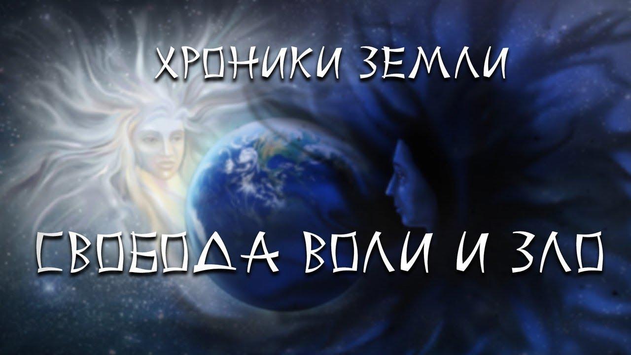 Хроники Земли: Свобода воли и зло. Серия 13. Сергей Козловский