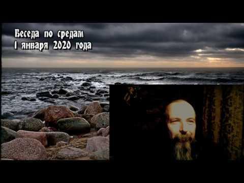 Беседы с астрологом по средам. Олег Боровик (01.01.20)