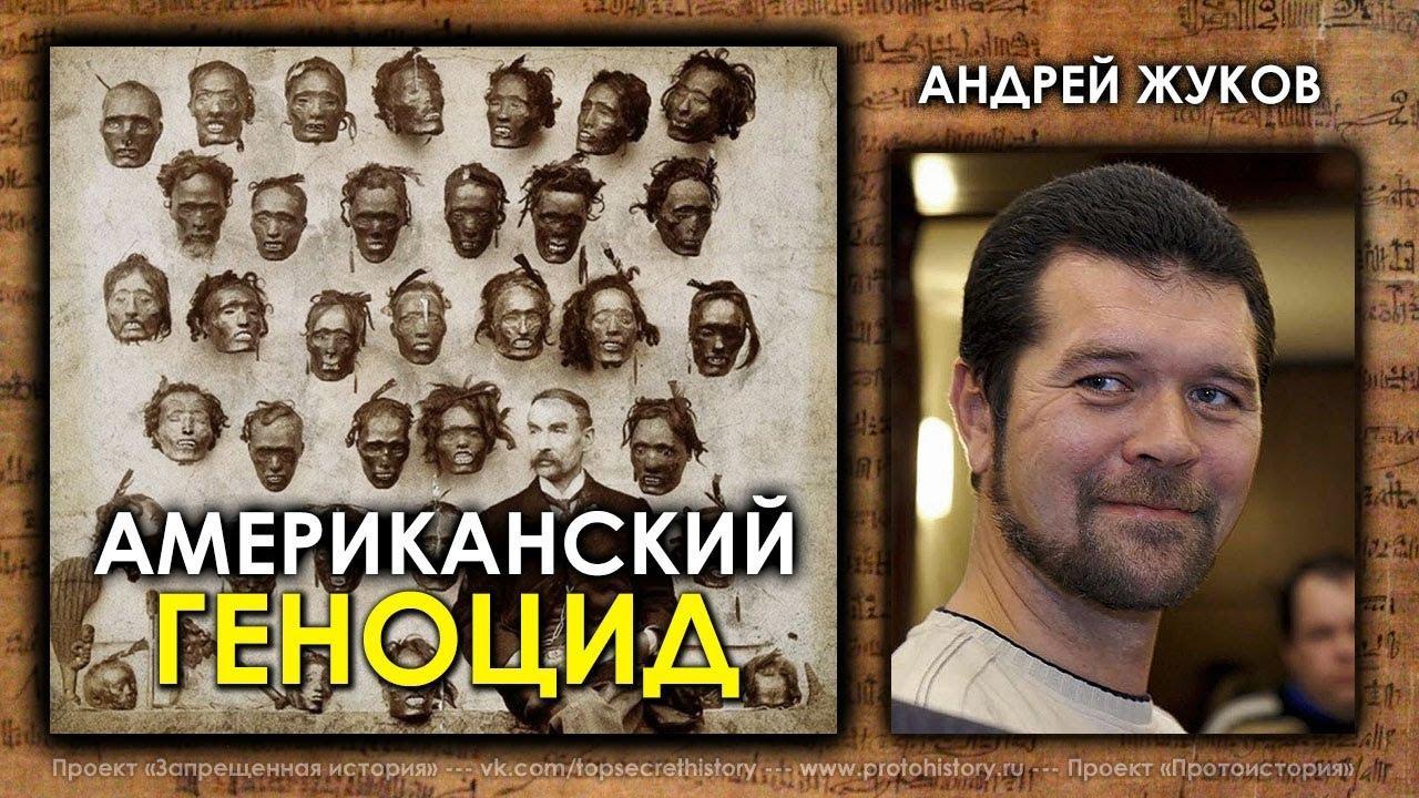 Геноцид американских индейцев. Андрей Жуков