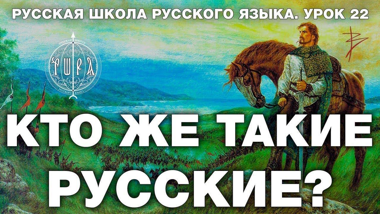 Русская Школа Русского Языка. Урок 22. Что такое Русь, кто такие русские и славяне