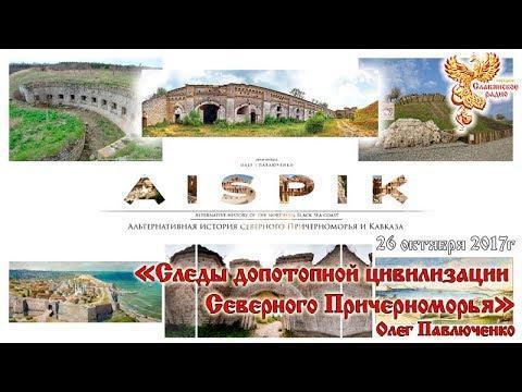Следы древней цивилизации Северного Причерноморья