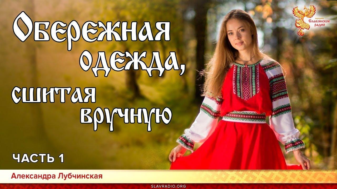 Как выглядит русская народная одежда. Часть 1