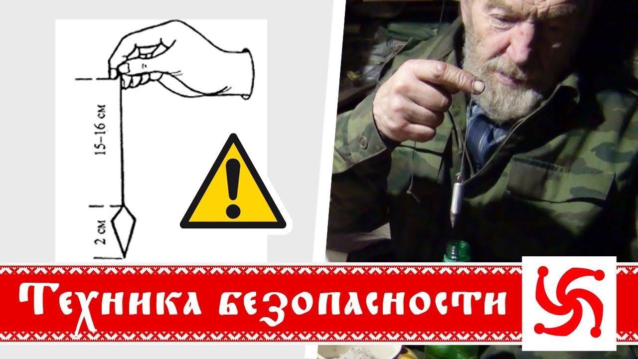 Техника безопасности при работе с маятником. Алтайский Старец (Борис Володарский)