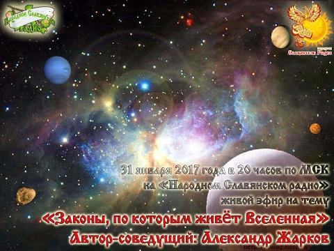Законы, по которым живет вселенная. Александр Жарков