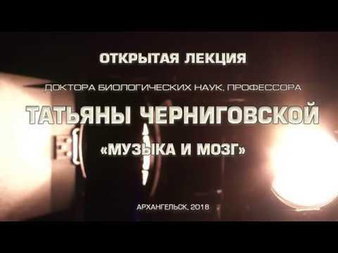 """Открытая Татьяны Черниговской """"Музыка и мозг"""""""