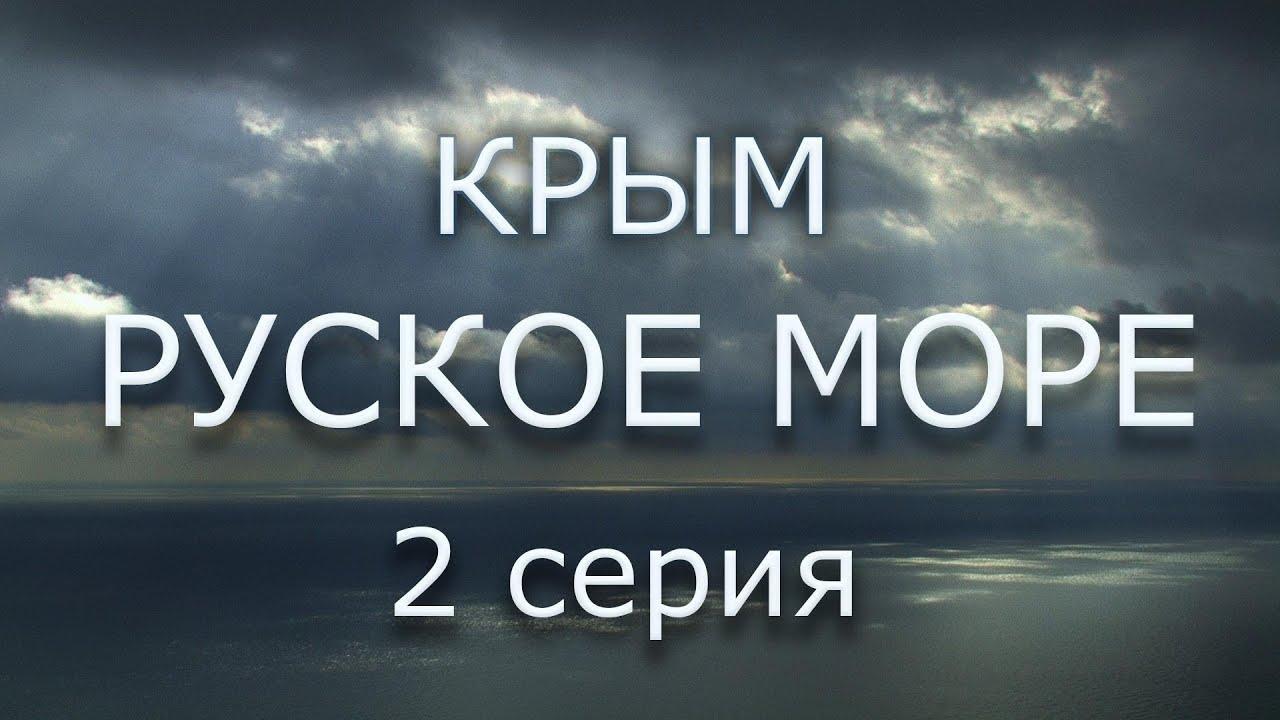 Крым. Русское море. Серия 2