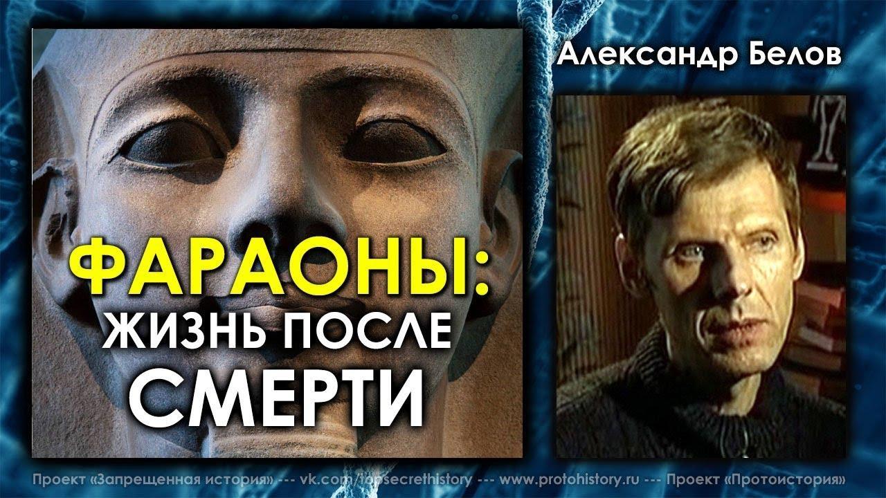 Фараоны - жизнь после смерти. Александр Белов