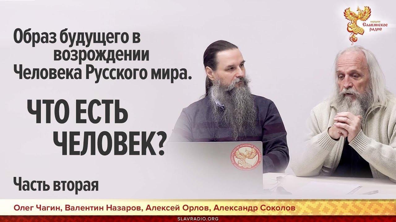 Образ будущего в возрождении Человека Русского мира. Что есть человек? Часть 2