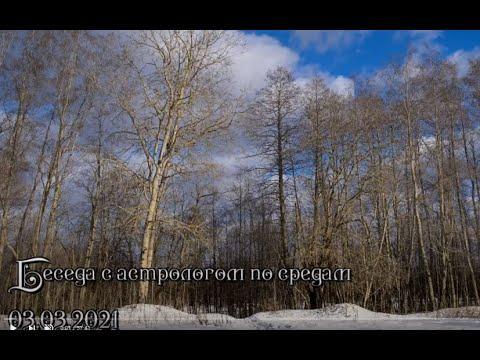 Беседы с астрологом по средам. Олег Боровик (03.03.21)