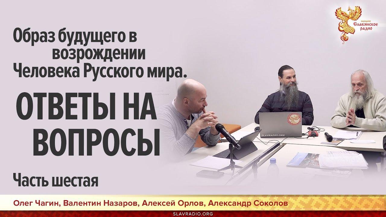 Образ будущего в возрождении человека русского мира.  Ответы на вопросы. Часть 6