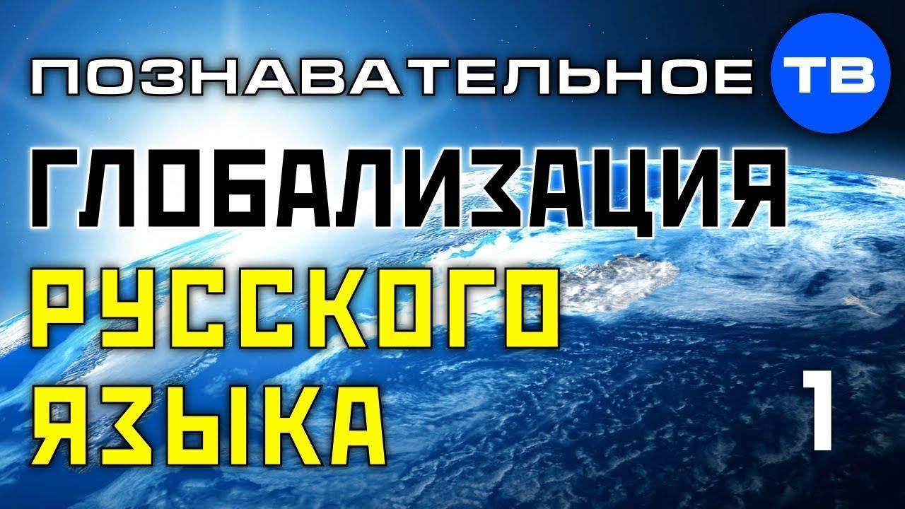 Первый международный форум глобализации русского языка