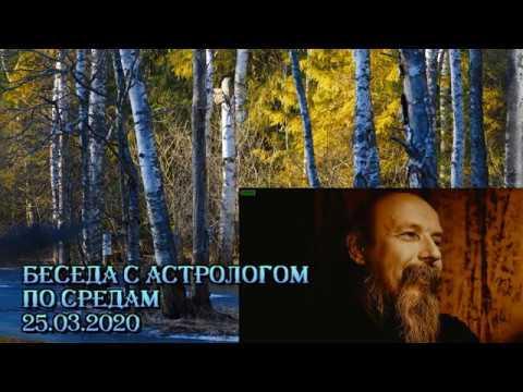 Беседы с астрологом по средам. Олег Боровик (26.03.20)