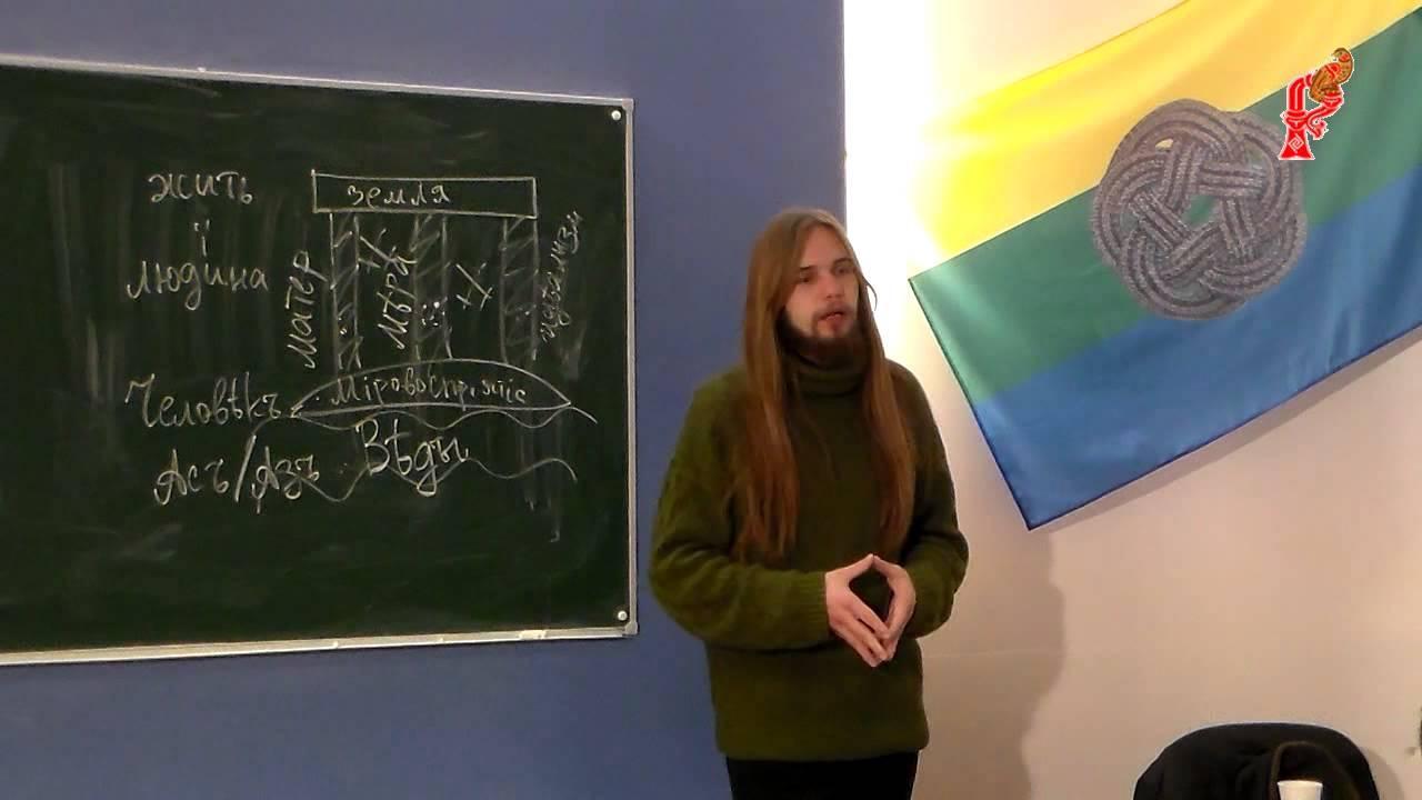Андрей Ивашко. Родовые традиции и устои славян. День II. ч.1