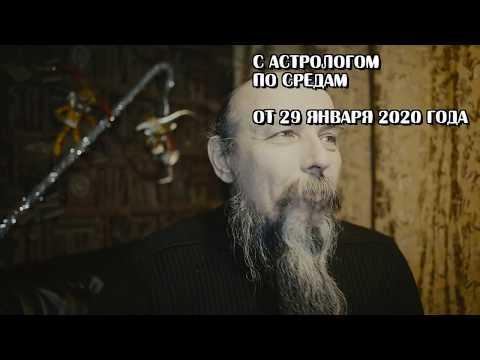 Беседы с астрологом по средам. Олег Боровик (29.01.20)