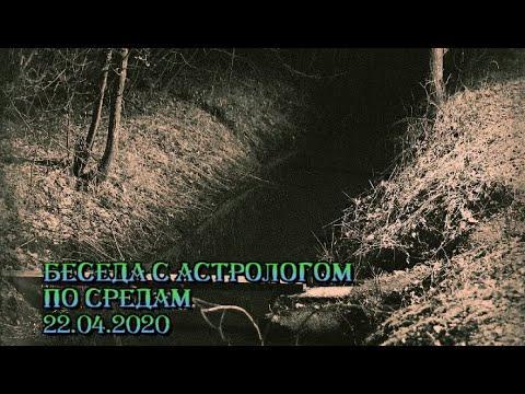 Беседы с астрологом по средам. Олег Боровик (22.04.20)