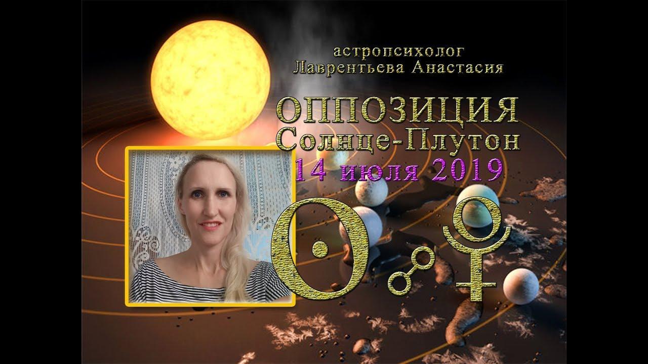 Кармическая Оппозиция Солнце-Плутон 11-17 июля 2019. Анастасия Лаврентьева