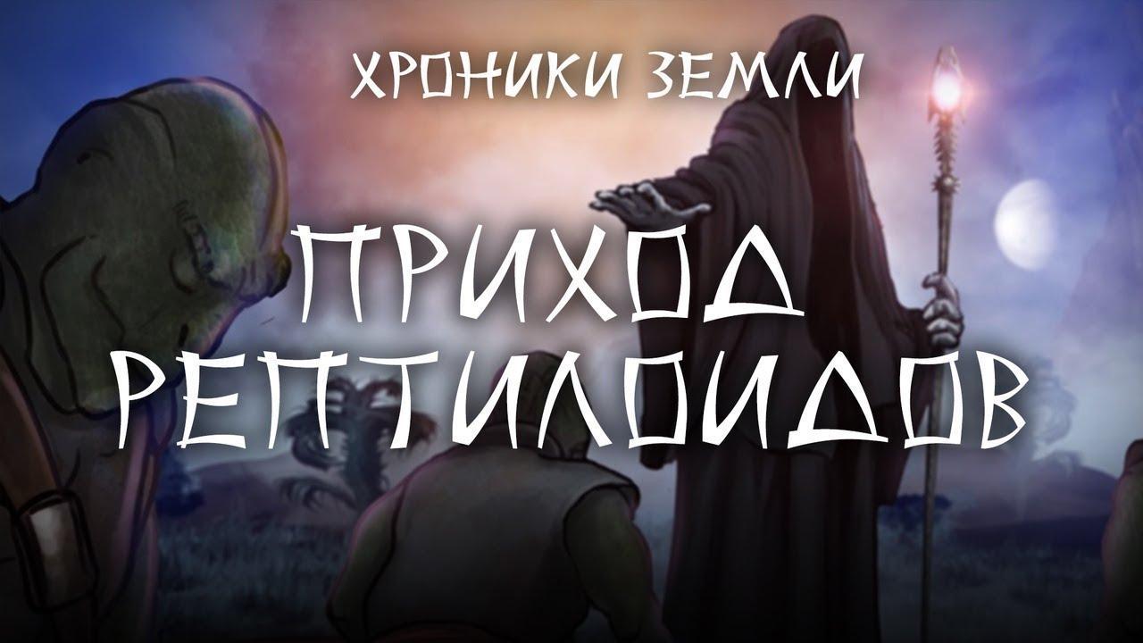 Хроники Земли: Приход рептилоидов. Серия 4. Сергей Козловский