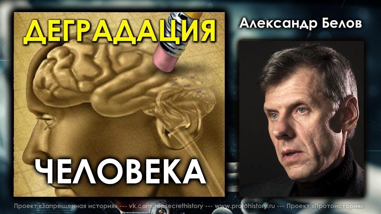 Деградация человека. Александр Белов